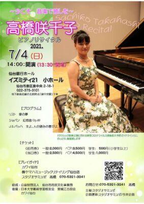 高橋咲千子ピアノリサイタルのサムネイル