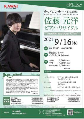 佐藤元洋ピアノ・リサイタルチラシのサムネイル