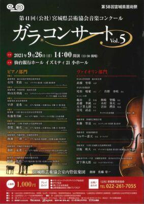 宮城県芸術協会ガラコンサートのサムネイル